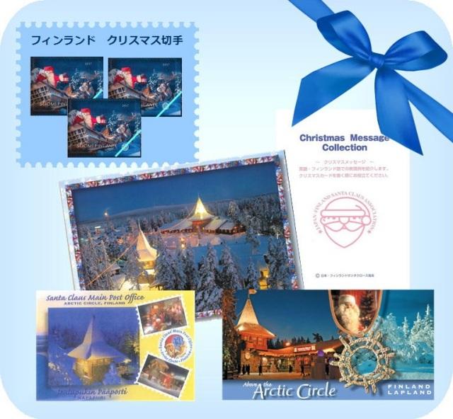 「フィンランド」から届くあなたの書いたクリスマスカード