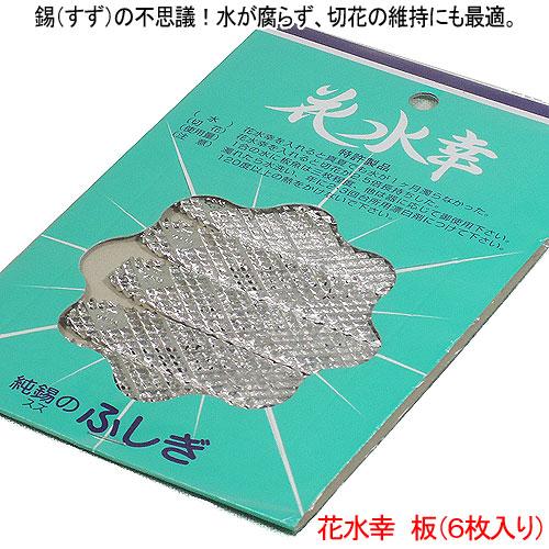 水が腐るのを防ぐ錫(スズ)用品「花水幸」を販売