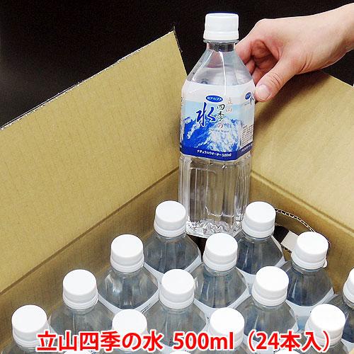 富山の名水・立山連峰の雪解け水「立山四季の水」を販売