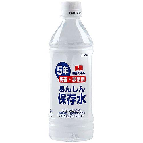 5年保存水・あんしん保存水(災害・防災・非常用)を販売