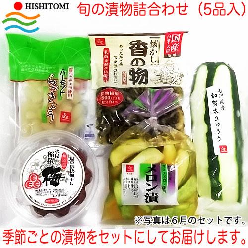 菱富食品・季節の旬のお漬物を販売