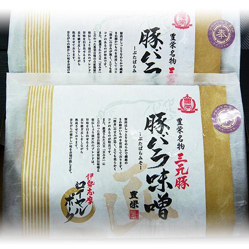 ロイヤルポーク三元豚・豚バラ味噌味(180g×2袋)を販売