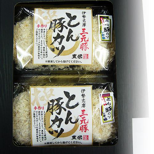 ロイヤルポーク三元豚・とん豚カツ(しお味・しそ味各3個入り)を販売
