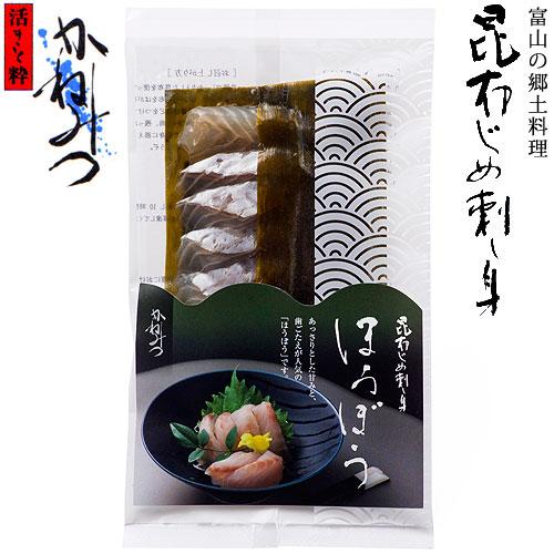 富山名産・ほうぼう(ホウボウ)の昆布〆(締め)刺身を販売