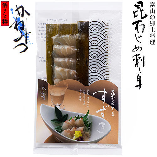 富山名産・鱸(スズキ)の昆布〆(締め)刺身を販売