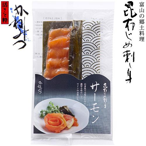 富山名産・サーモンの昆布〆(締め)刺身を販売