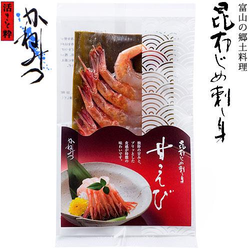 富山名産・甘海老(えび)の昆布〆(締め)刺身を販売