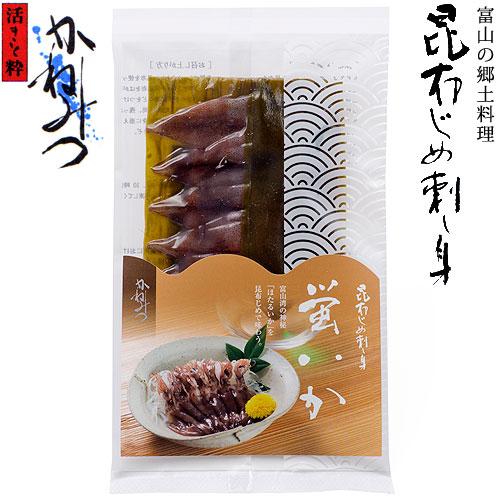 富山名産・蛍烏賊(ホタルイカ)の昆布〆(締め)刺身を販売