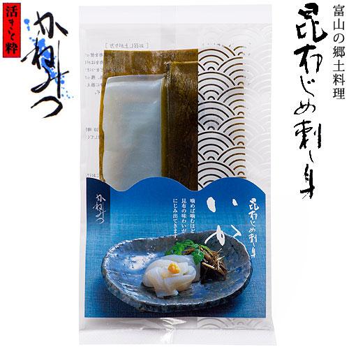 富山名産・ヤリイカ(やりいか)の昆布〆(締め)刺身を販売
