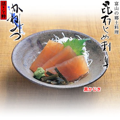 富山名産・黒かじき鮪の昆布〆(締め)刺身を販売