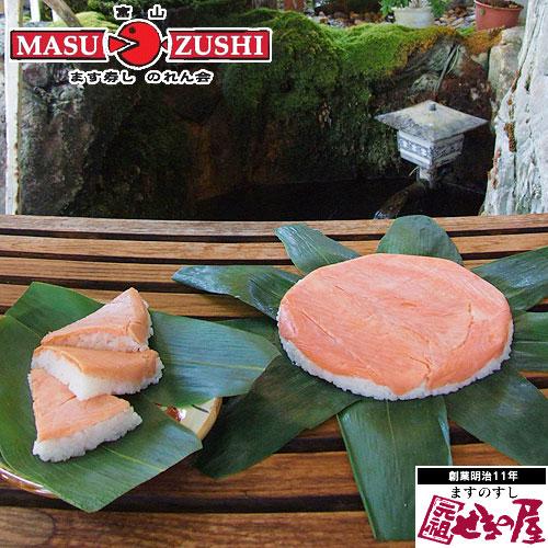 富山名産・ます(マス・鱒)の寿司(寿し)を販売