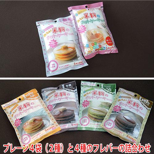 米粉のホットケーキミックスを販売