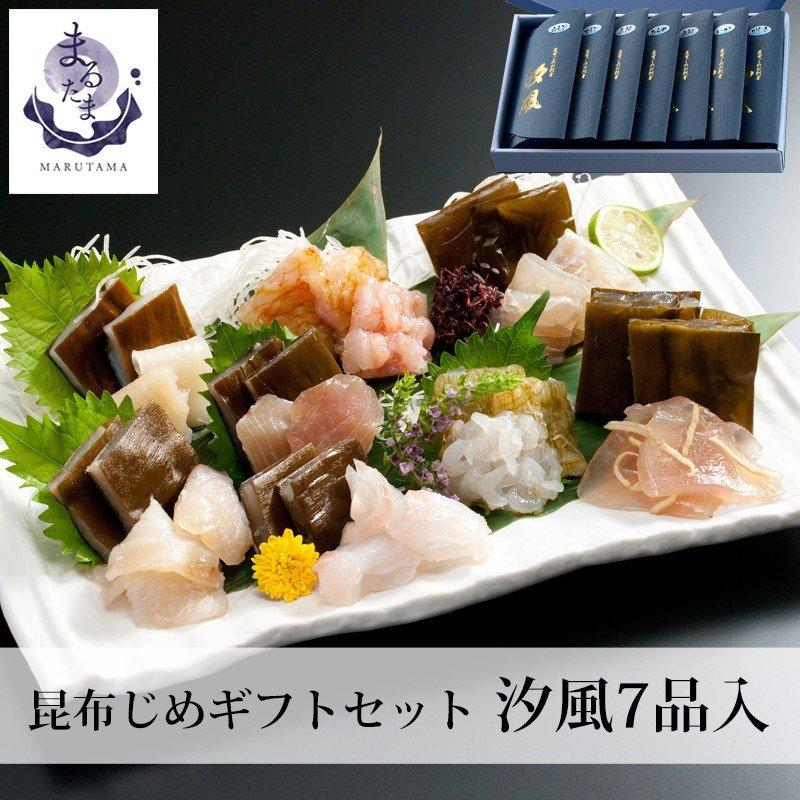 富山 丸玉 昆布じめギフトセット汐風7品入(しろえび入)