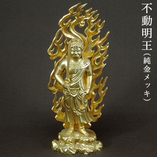高岡の伝統工芸・不動明王像を販売