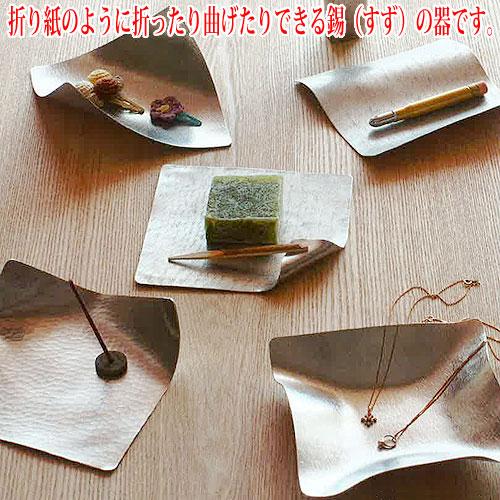 シマタニ昇龍工房・錫(すず・スズ)の皿「すずがみ」を販売