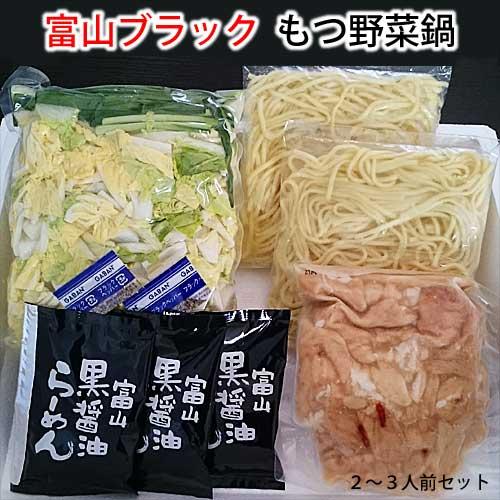 富山ブラックもつ野菜鍋セット(2~3人前)を販売