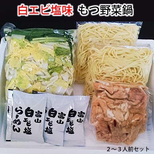 白エビ塩味もつ野菜鍋セット(2〜3人前)を販売