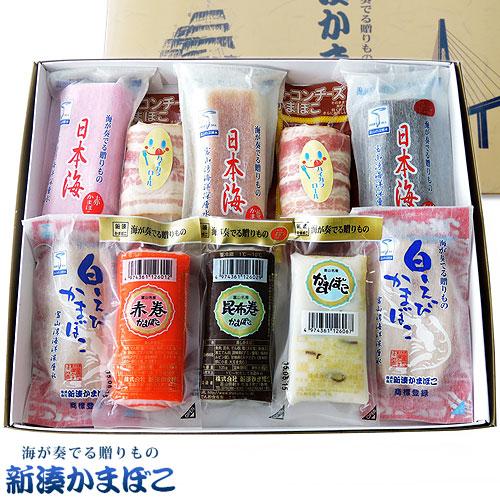 新湊かまぼこ・蒲鉾(カマボコ)の詰合せ・味めぐりを販売