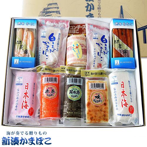 新湊かまぼこ・蒲鉾(カマボコ)の詰合せ・味みやびを販売