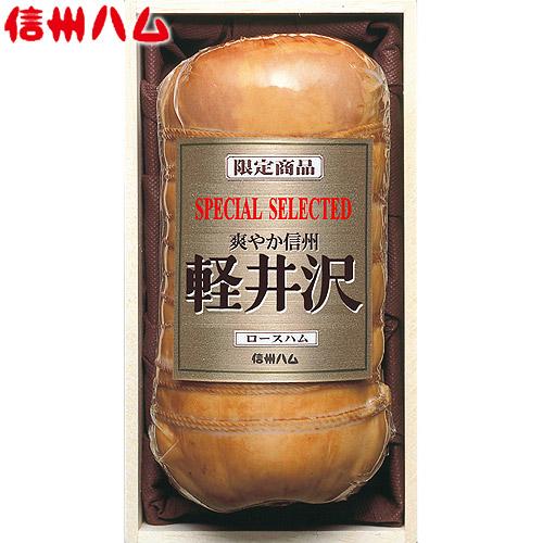 信州ハム・熟成スペシャル軽井沢ロースハムを販売