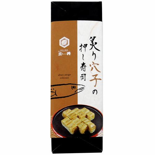 炙り穴子の押し寿司(6個入)を販売