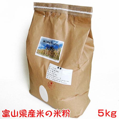 富山県産米粉100%・米粉を販売