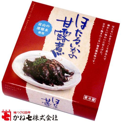 富山名産・ほたるいか甘露煮(かね七)を販売