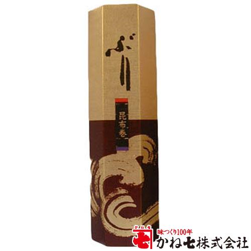 富山名産・鰤(ぶり・ブリ)の昆布巻き(かね七)を販売