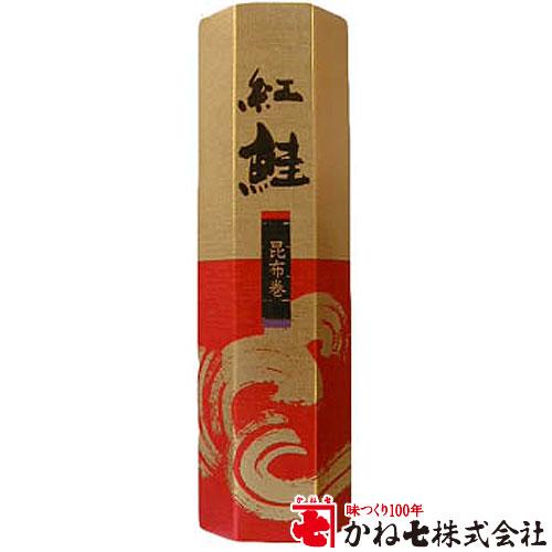 富山名産・紅鮭の昆布巻き(かね七)を販売
