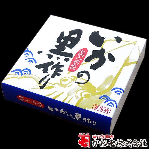 富山名産・いか黒作り(かね七)を販売