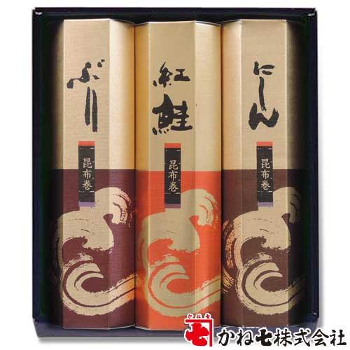 ぶり・ニシン・紅鮭の昆布巻き(かね七)を販売