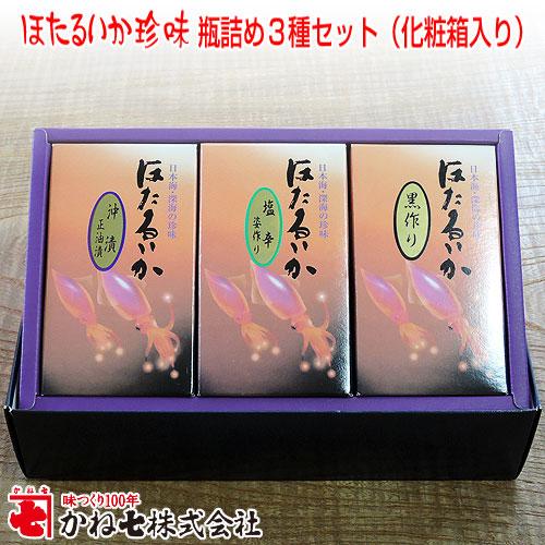 富山名産・蛍烏賊(ほたるいか)珍味(黒作り・沖漬け・塩辛)を販売