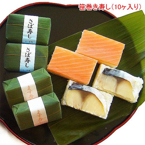富山名産・笹巻き寿司(寿し)の販売店