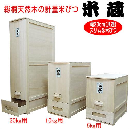 総桐・天然木の米びつ「米蔵」を販売