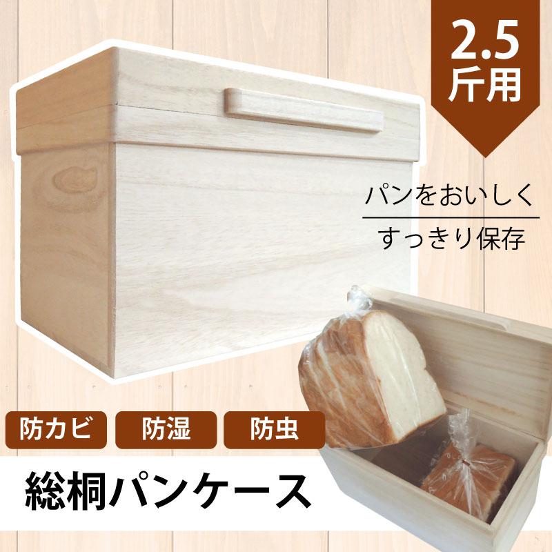 竹本木箱店 総桐パンケース 2.5斤