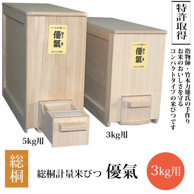 竹本木箱店 総桐計量米びつ 優氣 3kg 日本製 (コンパクトタイプ)