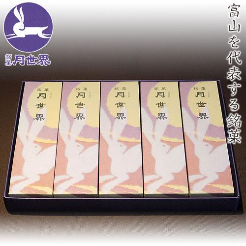 月世界本舗・富山の銘菓「月世界」を販売