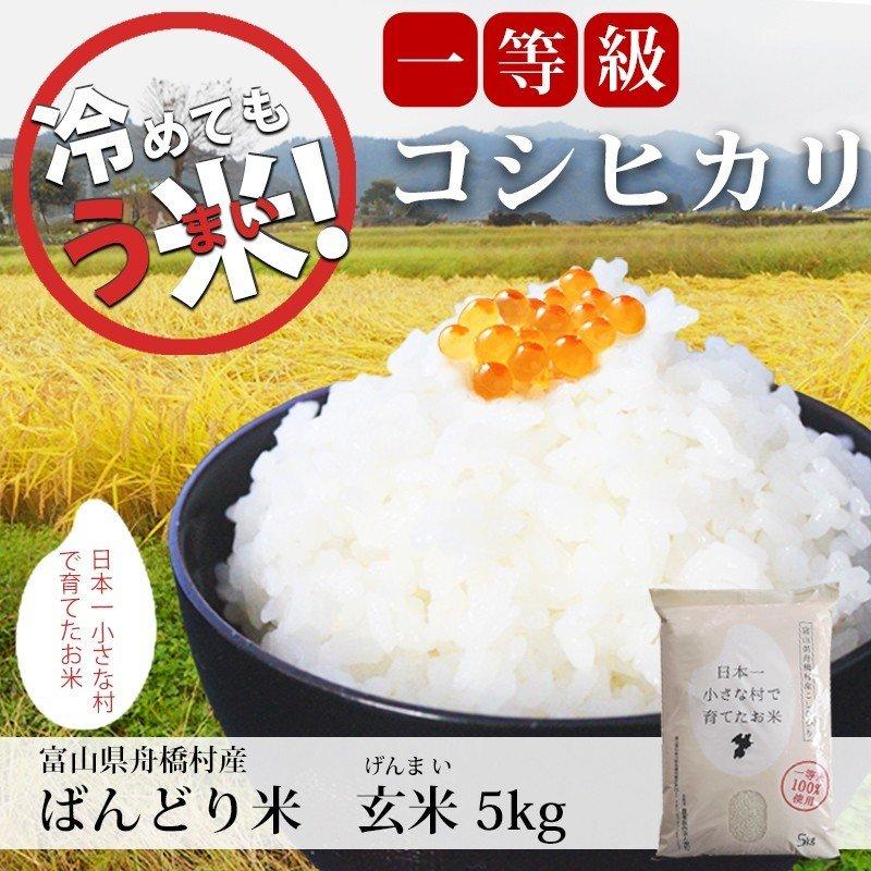ばんどり米 玄米 5kg