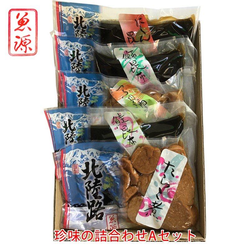 富山 魚源 珍味の詰合わせAセット 選べる 冷蔵便