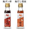 紅映梅(紅さし梅)の梅調味料を販売