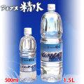 ナチュラルミネラルウォーター・アルプス精水を販売
