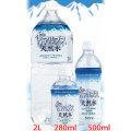 ナチュラルミネラルウォーター・雪アルプス天然水を販売