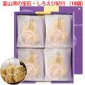 富山湾の珍味「白エビ」のお煎餅・しろえび(白海老)紀行を販売