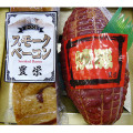 自家製ベーコン・焼豚セットを販売