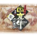 伊勢志摩名産・国産牛ホルモン(500g)を販売