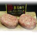 松阪牛入り手作り黒毛和牛ハンバーグ(200g×2個)と三元豚・豚バラ味噌味のセットを販売