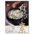 白エビ(白海老)釜飯の素を販売