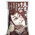 石川県小松市産・えちゃけな米を販売