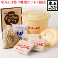 永平寺ご用達の味噌屋、米五の手作り味噌セットを販売
