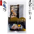 富山名産・バイ貝の昆布〆(締め)刺身を販売